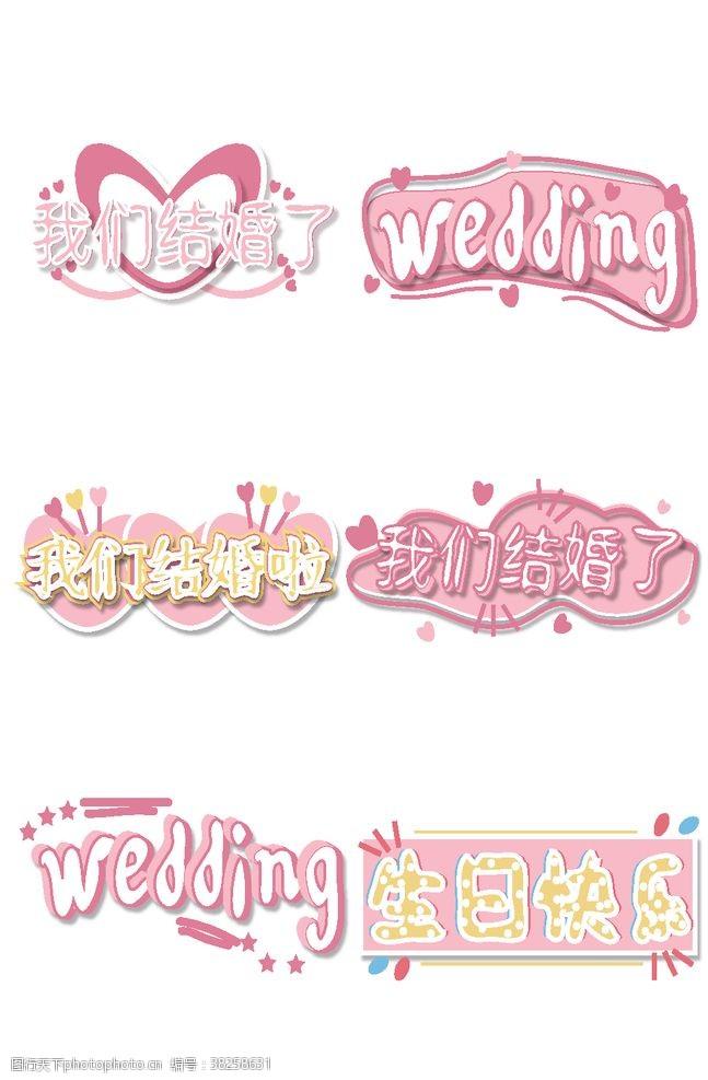 夏季促销字体婚庆艺术字