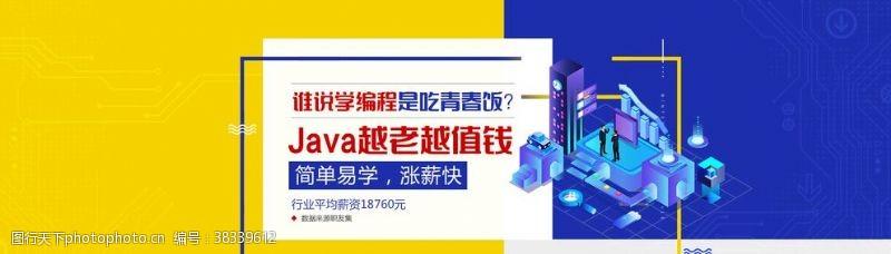 手机banner教育banner