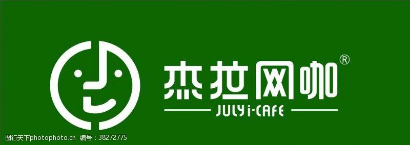 网咖设计杰拉网咖logo