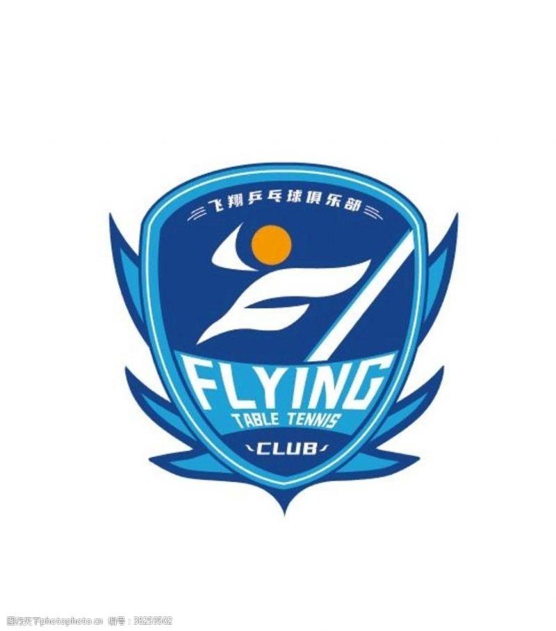 打球logo乒乓球