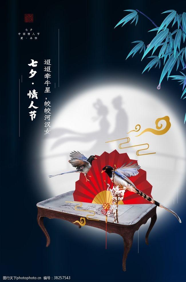 七夕传统节日活动宣传海报素材