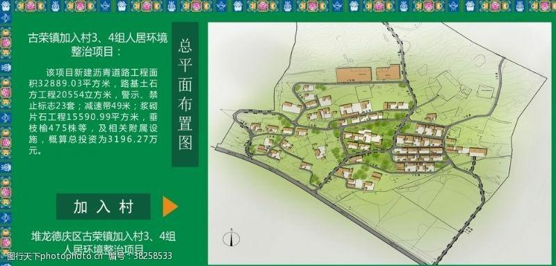 展板设计人居环境整治项目
