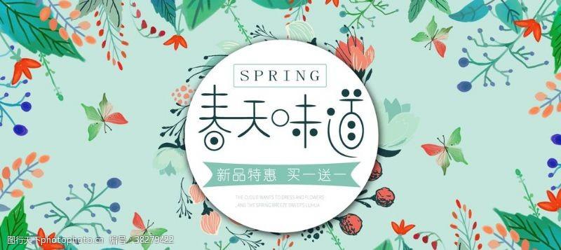 春季女装促销淘宝天猫春季促销