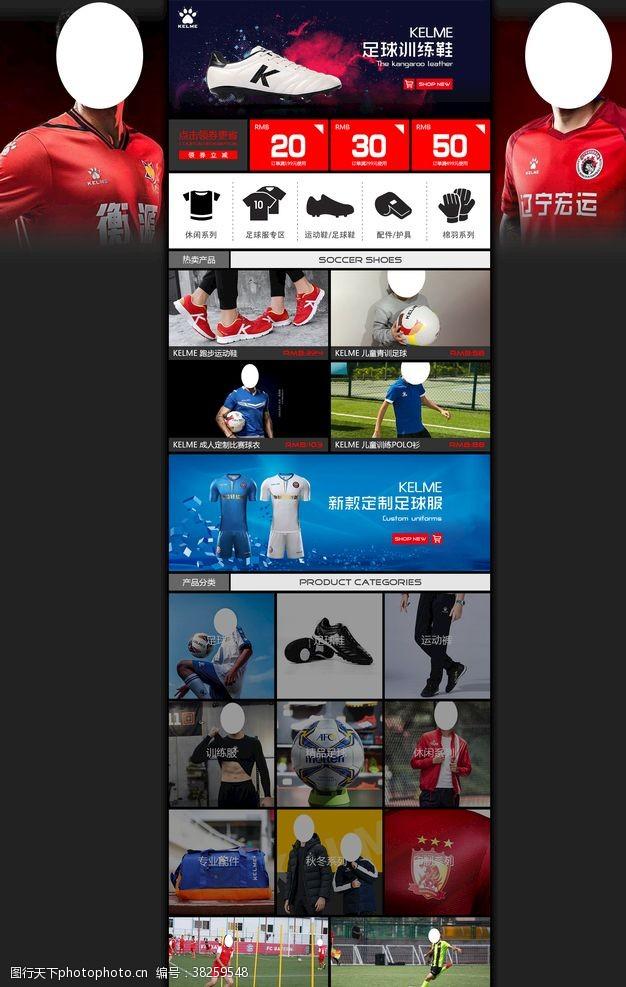 世界杯天猫足球装备首页设计模板1