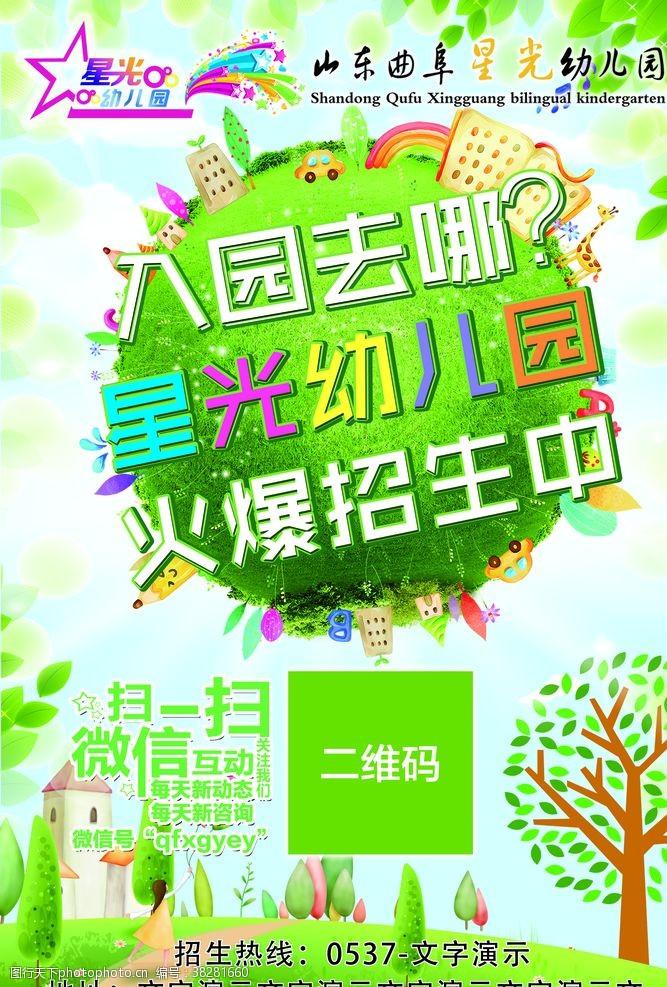 班级海报星光幼儿园招生宣传页