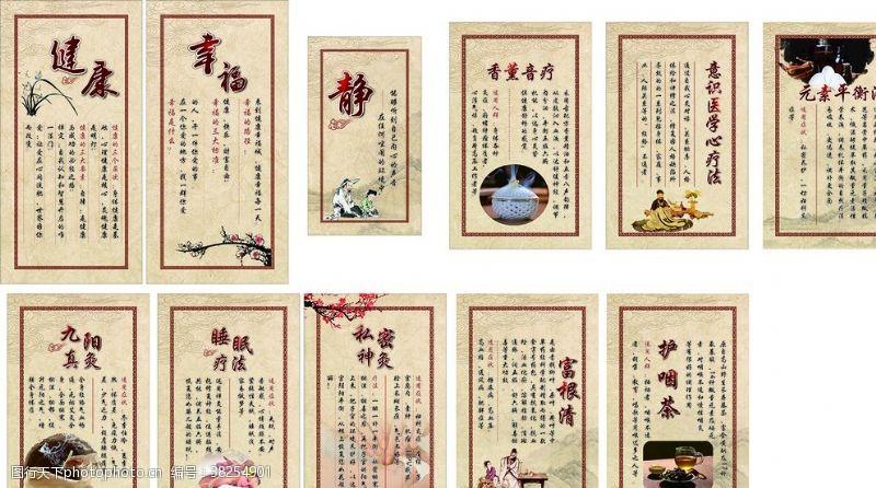 中医药文化养生文化展板