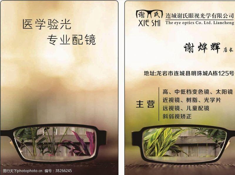 镜架眼镜店名片
