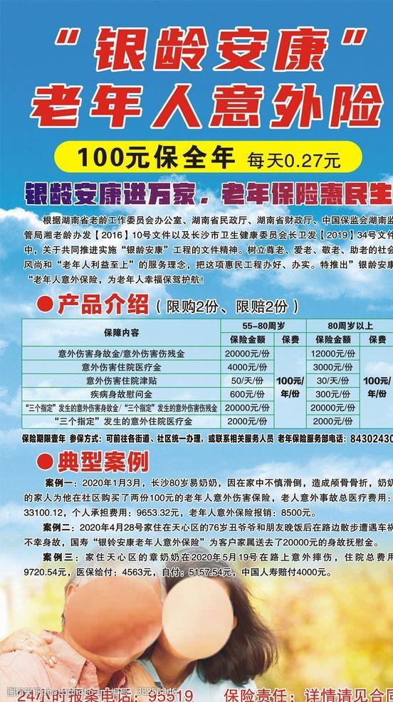 意外险中国人寿海报