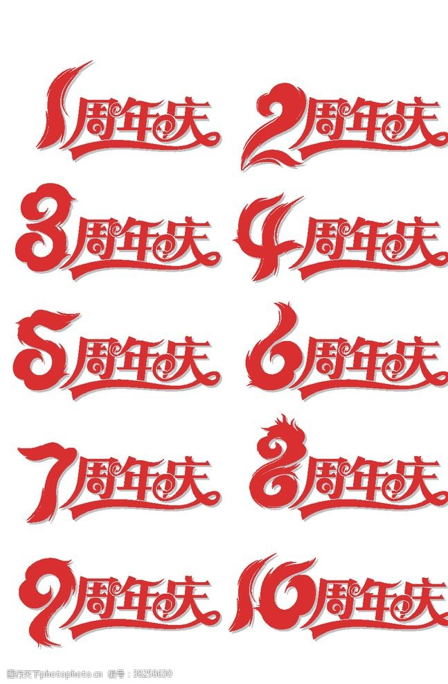 夏季促销字体周年庆艺术字
