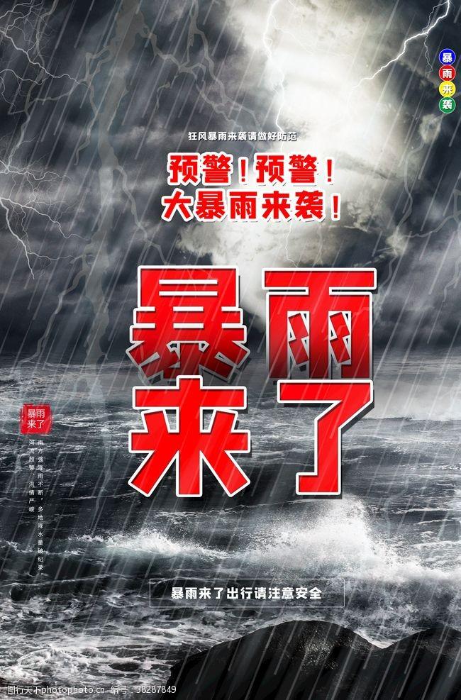 預防指南暴雨預警
