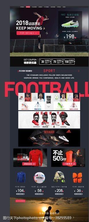 世界杯电商首页设计