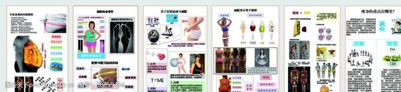 瘦身展板健身房减肥瘦身展示牌