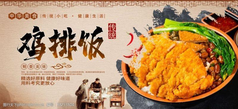 鸡排饭海报鸡排饭
