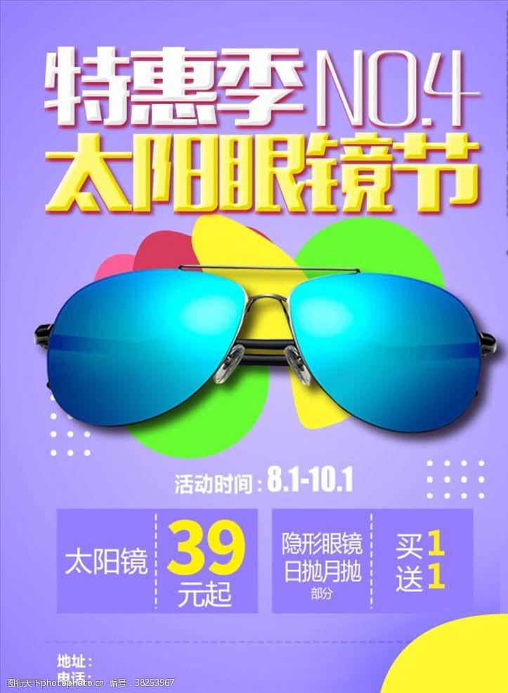 太阳眼镜海报