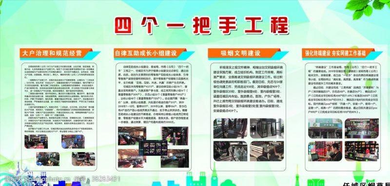 广西建工宣传栏画面