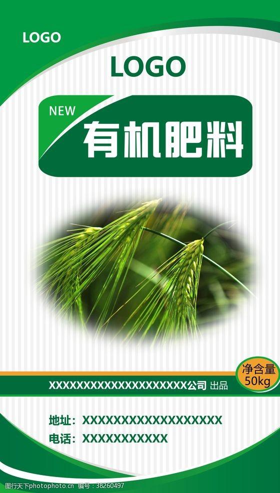 复合肥料有机肥料包装
