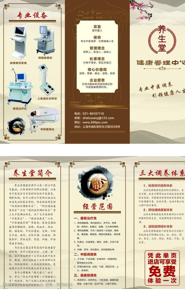 中医三折页设计