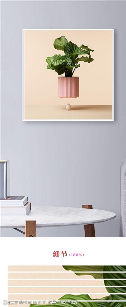 卧室无框画北欧简约艺术绿植餐厅装饰画