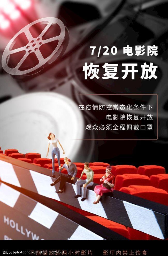 电影院背景电影院恢复海报