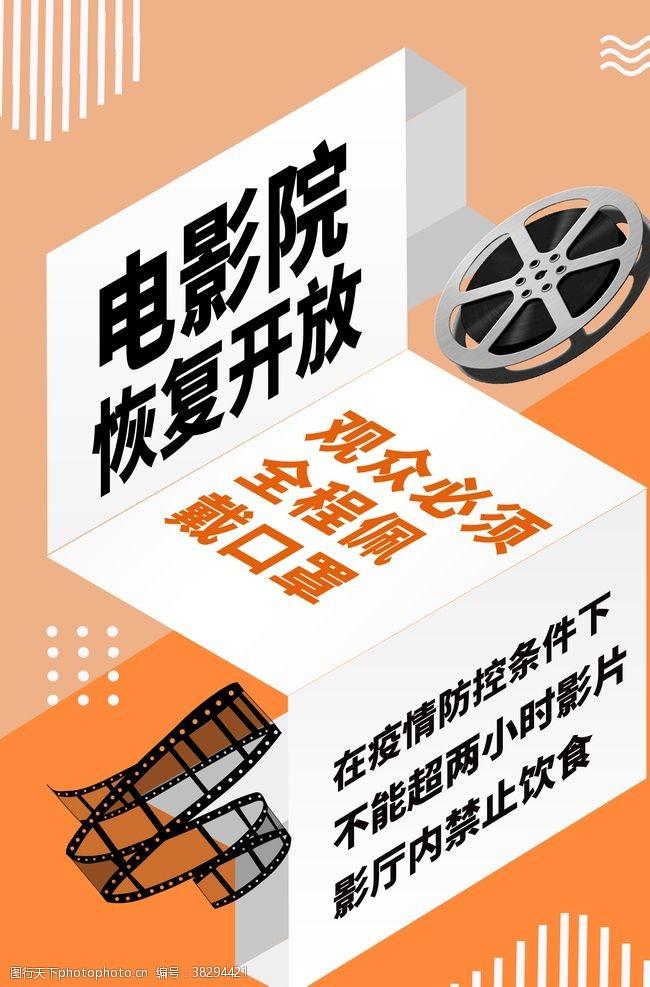 电影活动海报电影院恢复开放