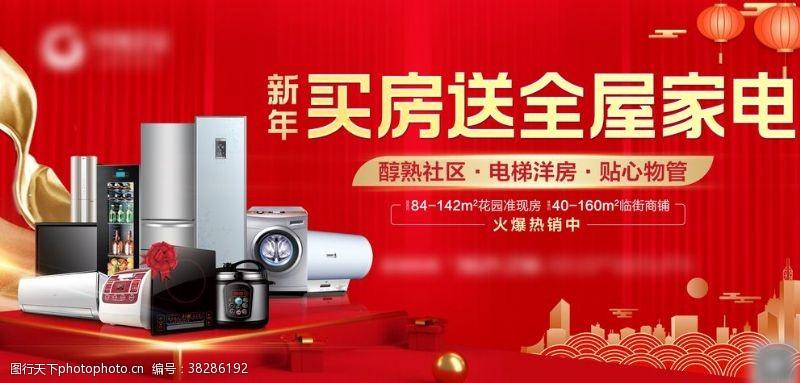 地产新年买房送家电活动展板