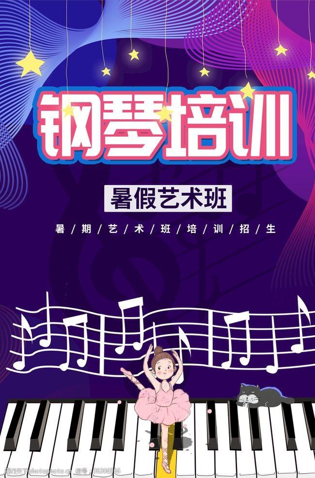 音樂培訓班鋼琴培訓