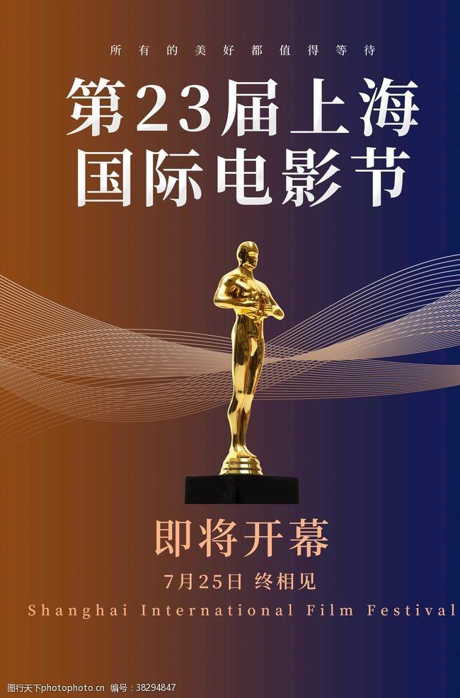 上海电影节国际电影节海报