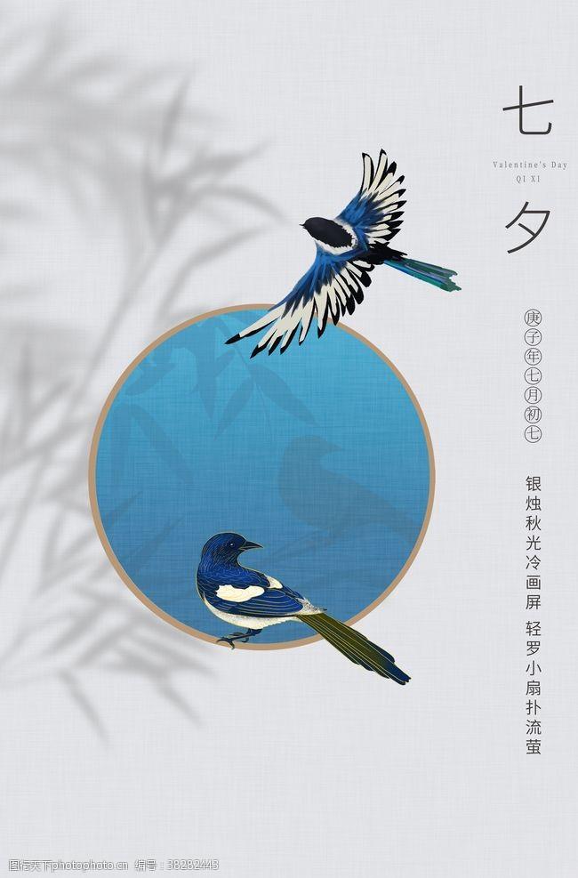 节日七夕传统促销活动宣传海报素材