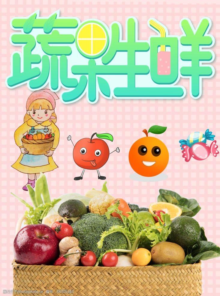 画册蔬果生鲜