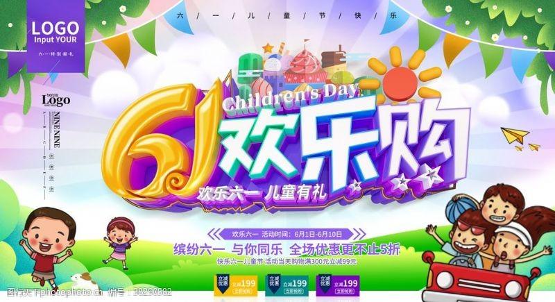 六一儿童节61欢乐购