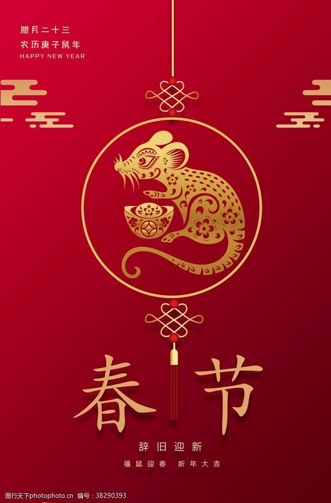 节日创意2020鼠年春节海报
