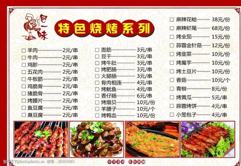 美味烤鱼菜单美味烤鱼菜单