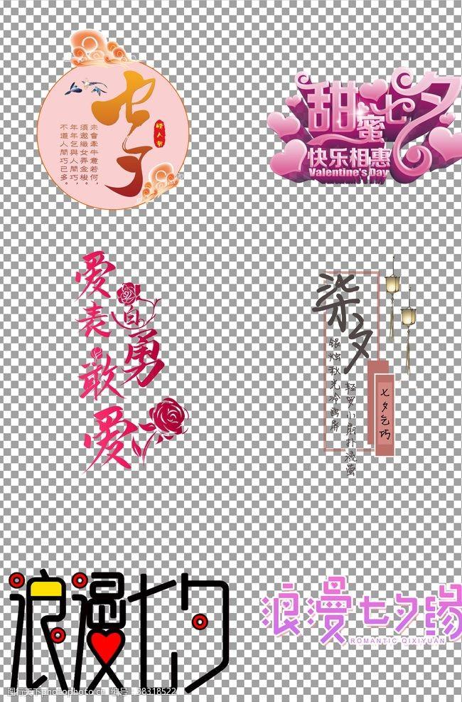 七夕个性创意字体