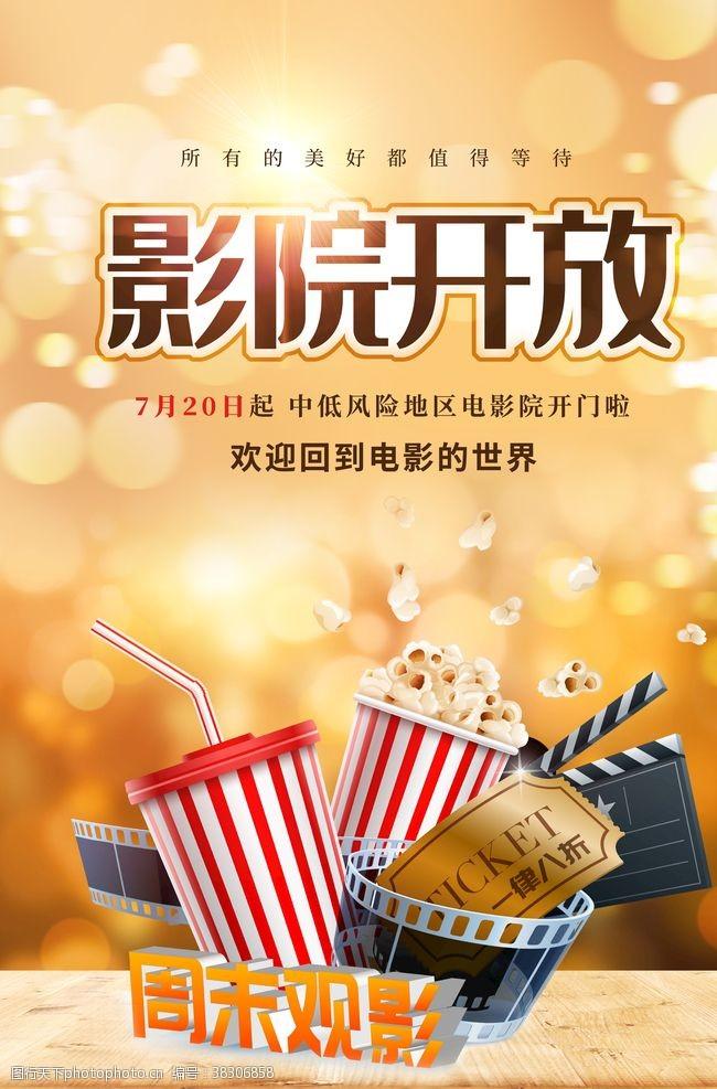 电影院宣传单影院开放海报