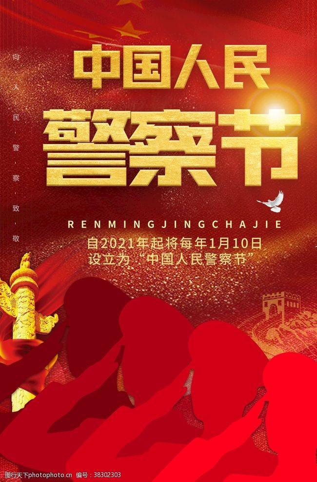 画册中国人民警察节