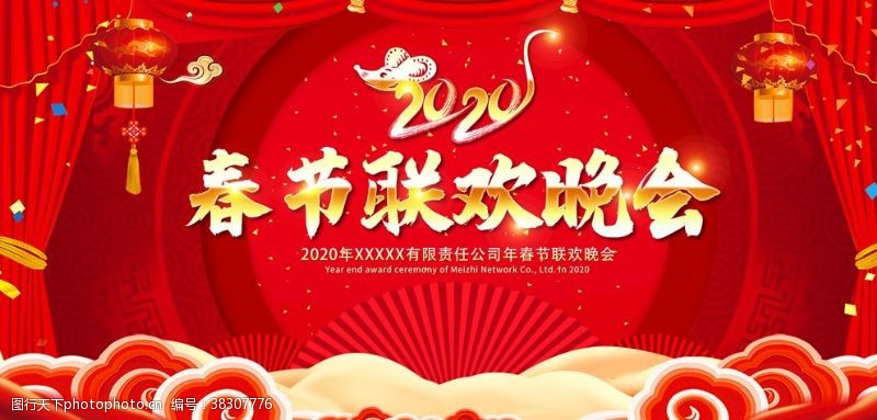 春节舞台背景2020鼠年春节联欢晚会背景展
