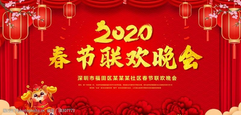 春节舞台背景2020鼠年春节联欢晚会活动背