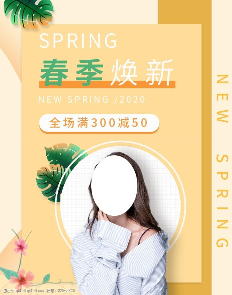 春季促销海报春装上新