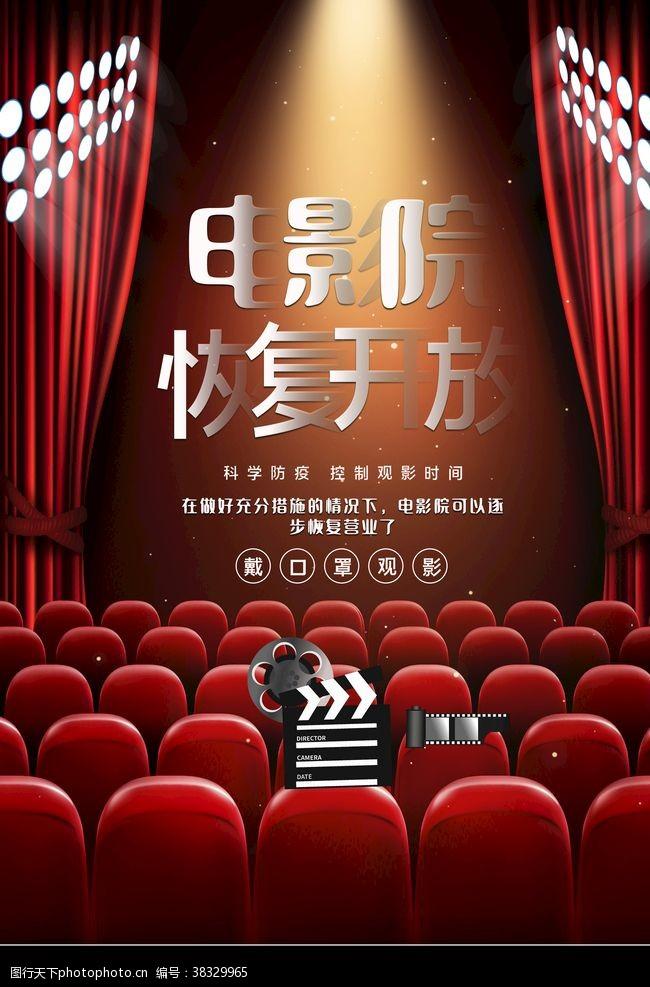 重新营业电影院恢复开业