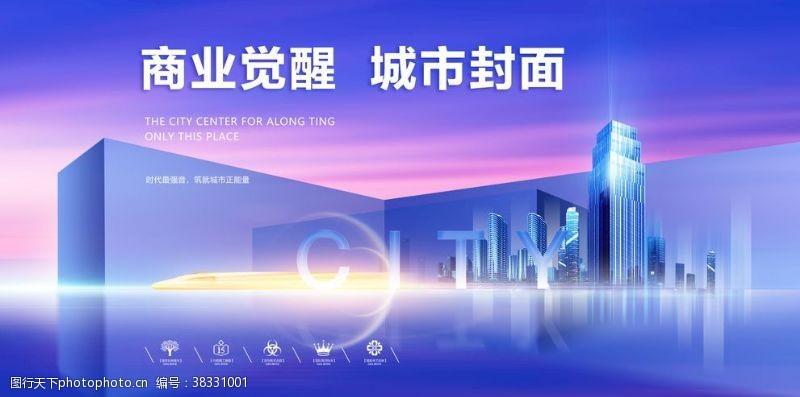 展板模板地產城市開盤藍紫主KV海報展板