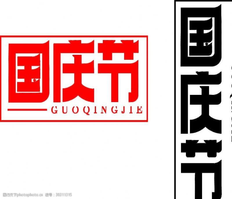 创意字体国庆节
