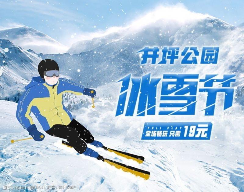 冬季运动滑雪