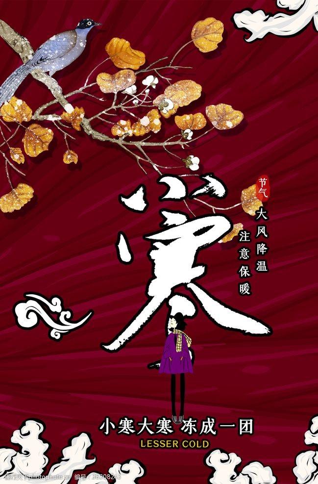 节日简约国潮小寒海报