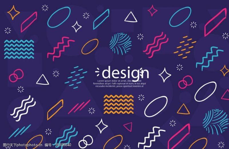 广告杂志孟菲斯风格设计元素