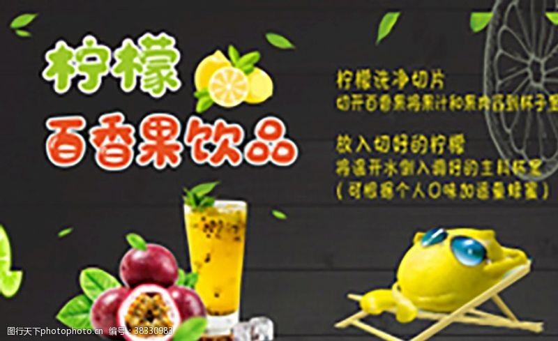 水果柠檬百香果