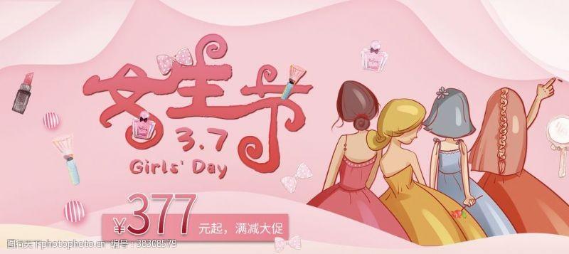 春季女装促销女生节