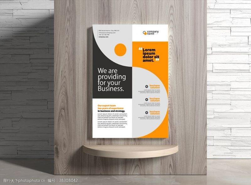 企业文化挂画企业海报