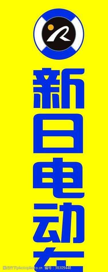 :新日电动车旗帜