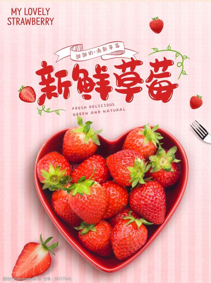 水果新鲜草莓海报