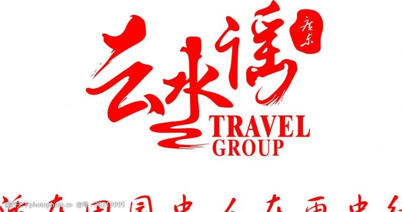卡通图案云水湾广东休闲会所logo
